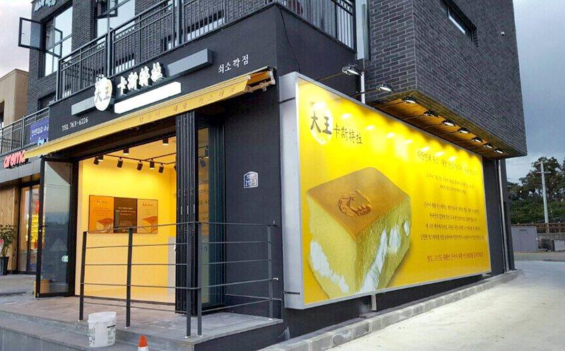 作為韓國古早味蛋糕發源地的臺灣,卻憑著在韓國爆紅讓更多臺灣人得知這樣的美味,這些成就又該算誰? 圖/取自大王卡斯特拉