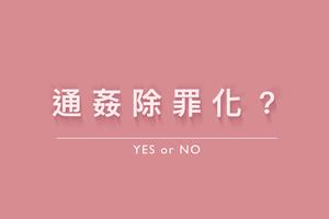 【影音思辨】通姦應不應該除罪化?
