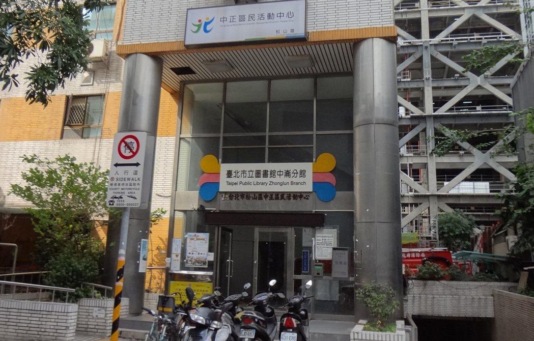 台北市立圖書館中崙分館。