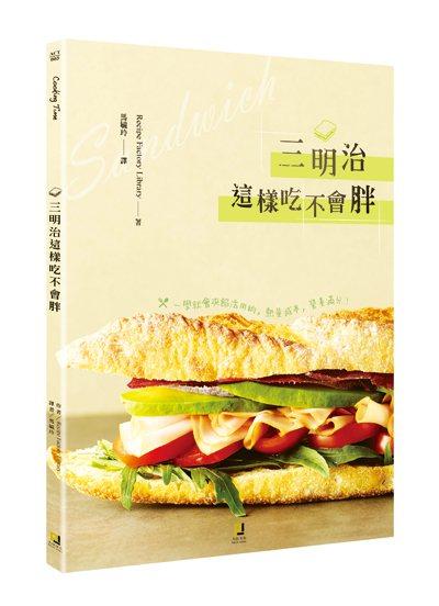 書名:《三明治這樣吃不會胖:一學就會夾餡活用術,熱量減半,營養滿分!》.作者...