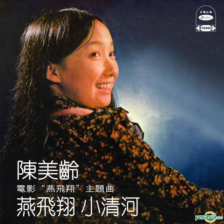 陳美齡推出的「燕飛翔」電影主題曲專輯,銷量極佳。圖/摘自YESASIA