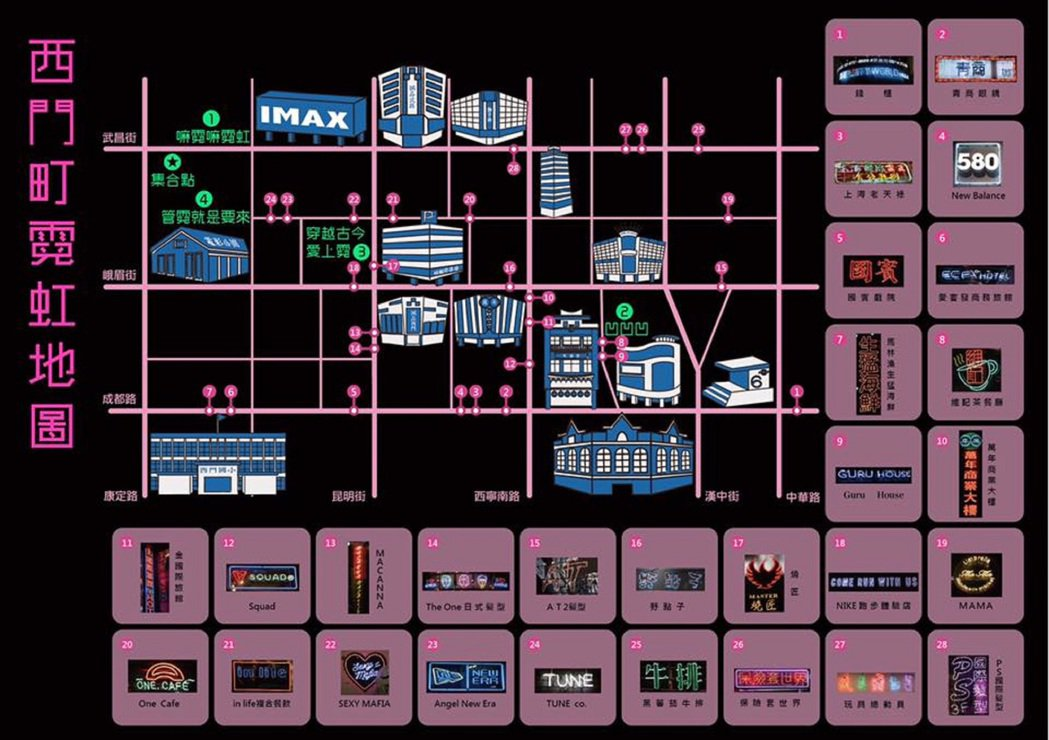 西門町霓虹地圖。 圖/台北市立大學學習與媒材設計學系提供
