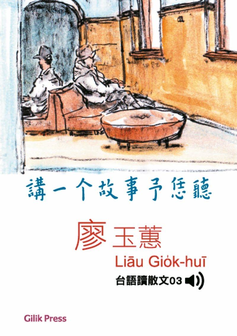 廖玉蕙選擇輕鬆幽默、有故事性的散文,錄成台語有聲書。 圖/語力文化提供
