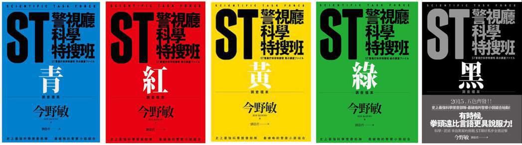 今野敏的暢銷系列「ST警視廳科學特搜班」。 圖/取自網路