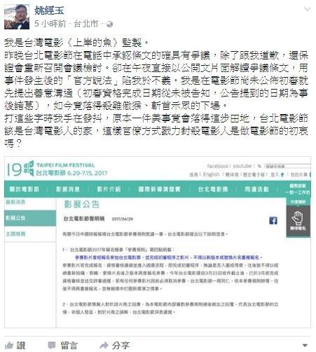 「上岸的魚」監製姚經玉在臉書上痛批台北電影節說謊。圖/翻攝自臉書