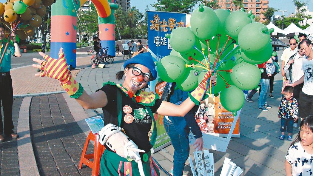 高雄市勞工局昨天在文化中心辦活動,政風室女專員楊婉怡扮小丑,讓許多同事都很驚訝她...