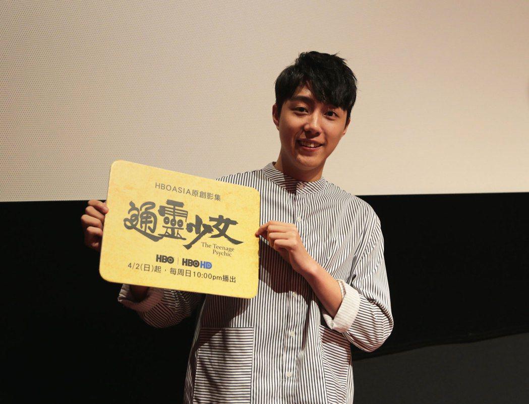 蔡凡熙出席「通靈少女」完結篇特映會。圖/HBO Asia提供