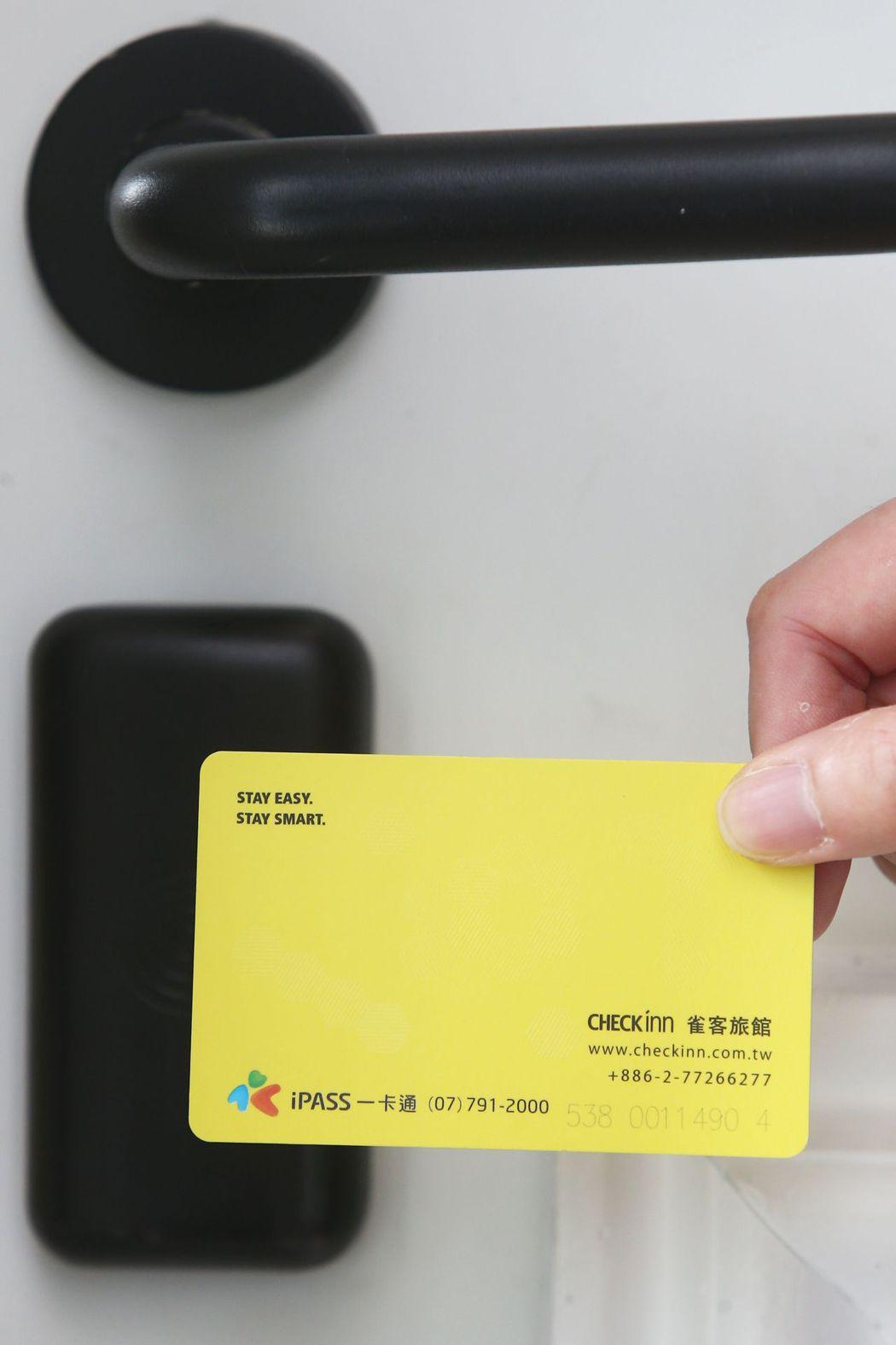 雀客推出房卡結合一卡通,鼓勵房客搭乘大眾運輸。 記者蘇健忠/攝影