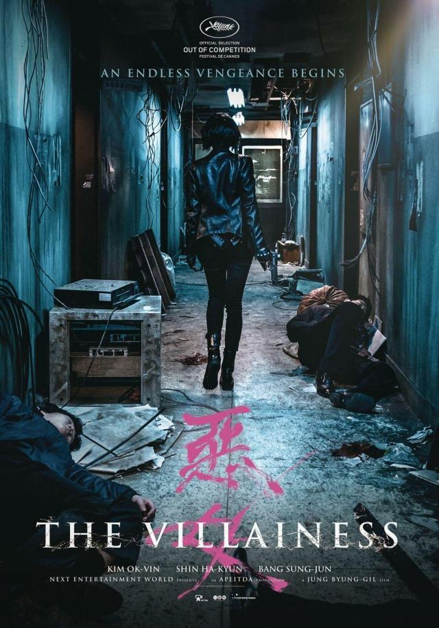 南韓動作片「惡女」入圍第70屆法國坎城國際影展非競賽單元「午夜放映」。 圖/車庫