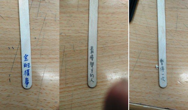 高中生的班級籤筒。圖片來源/ meteor