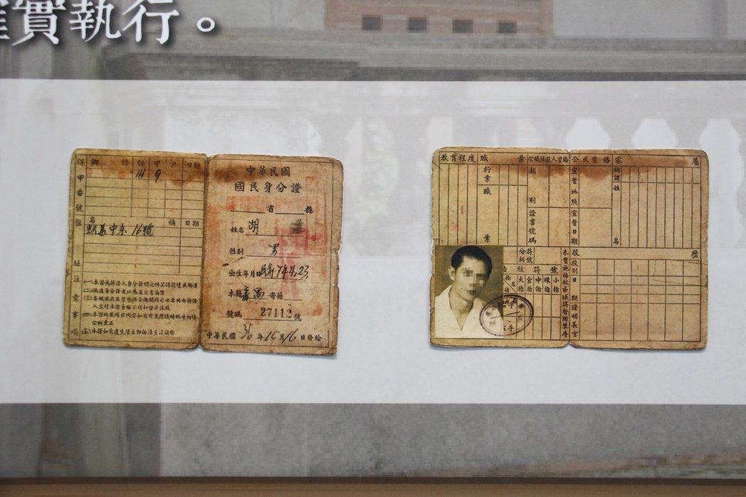 國民政府35年第一次換發的身分證,當時還有記錄指紋,但因戰亂並沒有確實執行。 記...