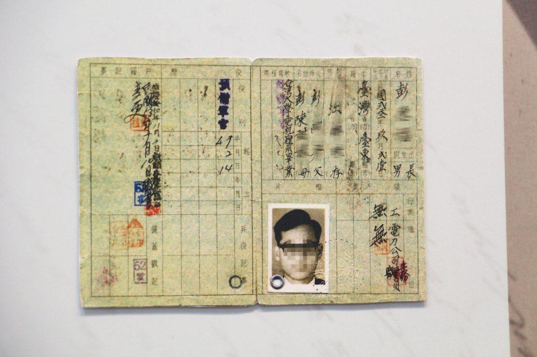 民國43年第1次的換證,將封面格式改成直式,並於照片下方加裝雞眼釘防偽。 記者洪...