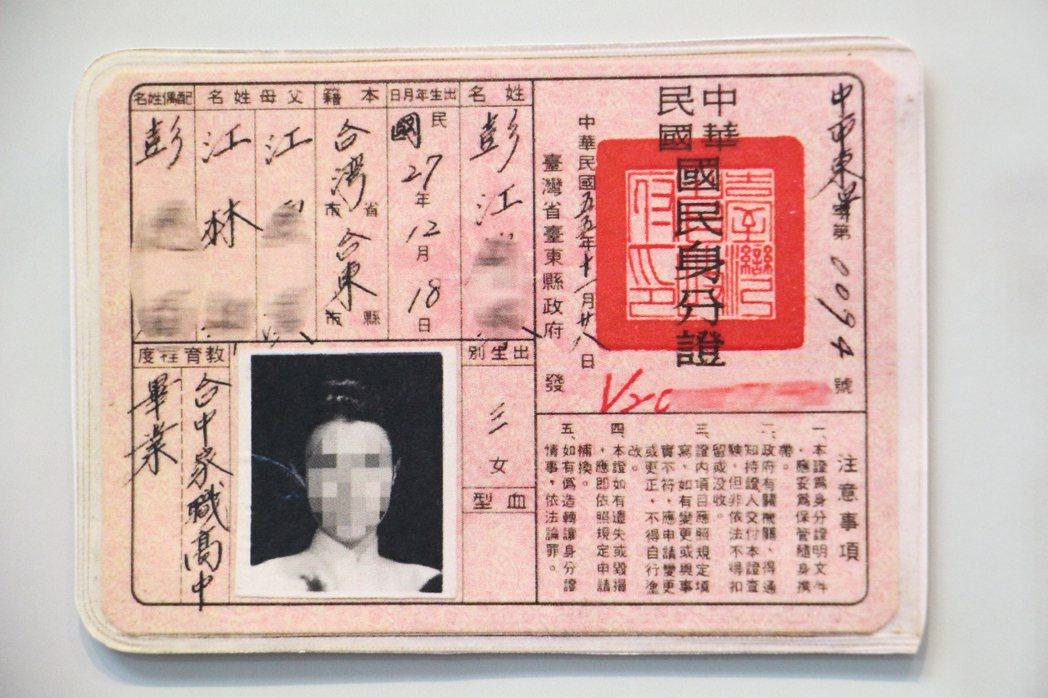 民國54年第2次換發身分證,男生淺綠色、女生橘紅色,首次男女有區別。 記者洪上元...