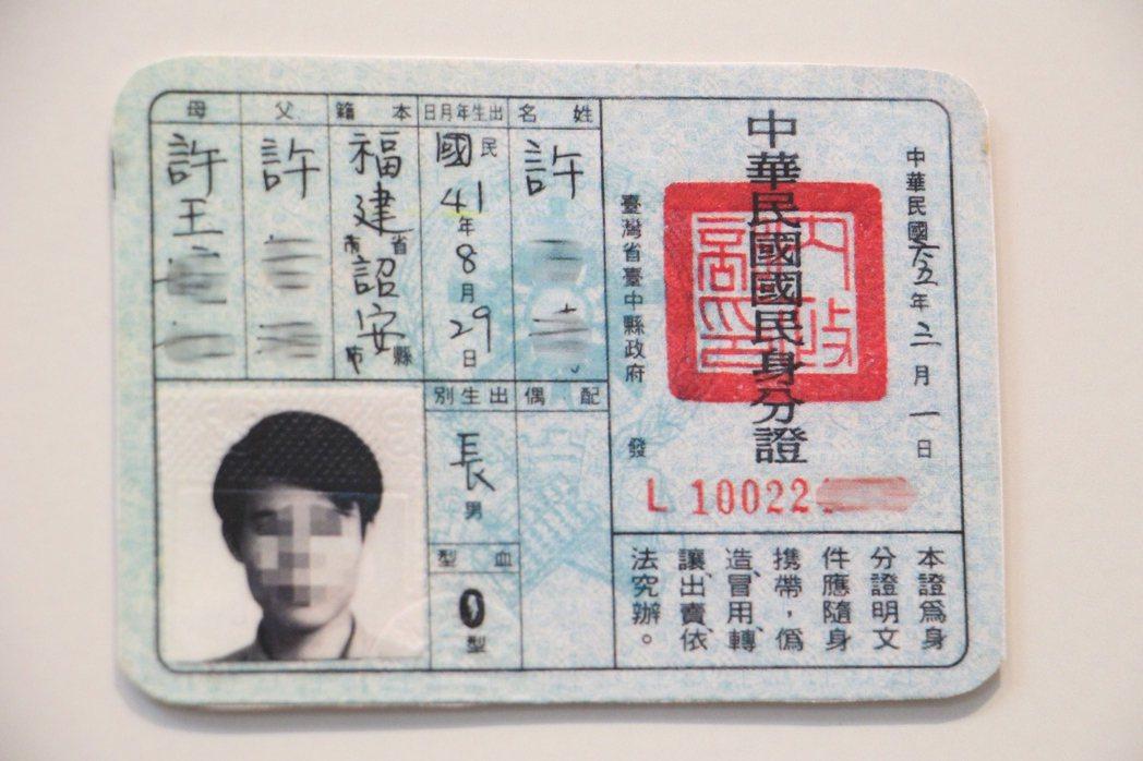 民國64年第3次換證,以廢除口號,完全採統一編號。 記者洪上元/攝影