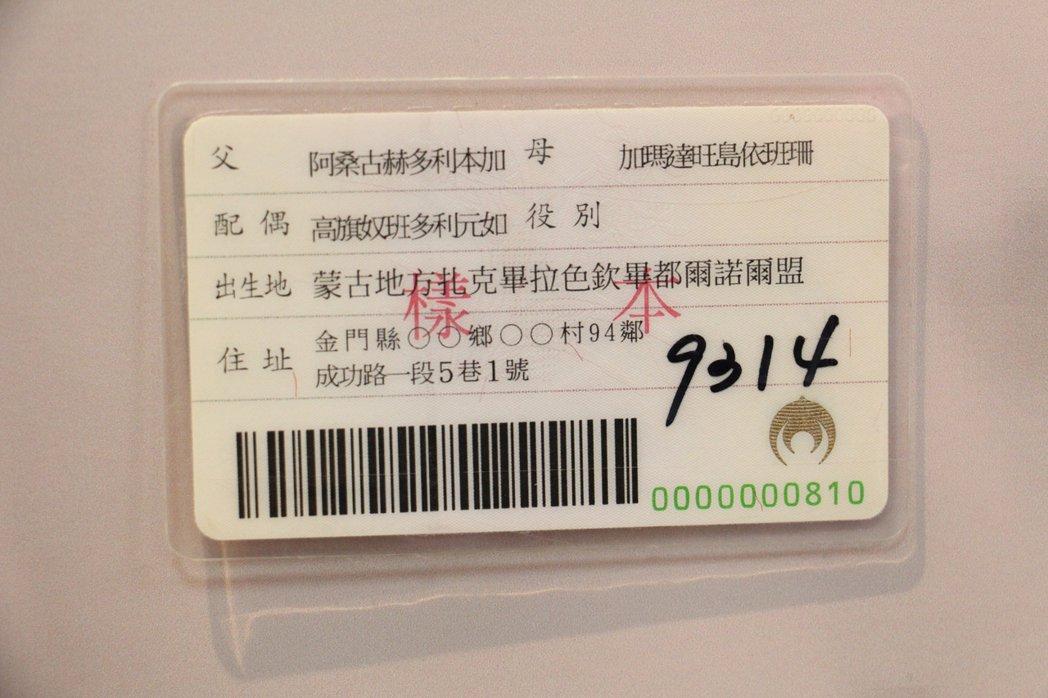 現在手上的身分證,共有21種防偽技術。 記者洪上元/攝影