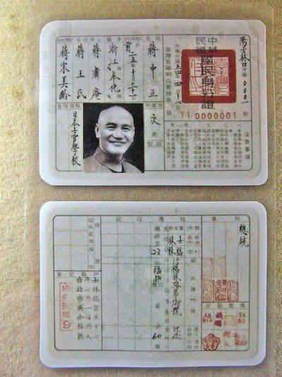 棲蘭山莊內前總統蔣中正行館內,有蔣介石身分證的影本等物件。 本報資料照片