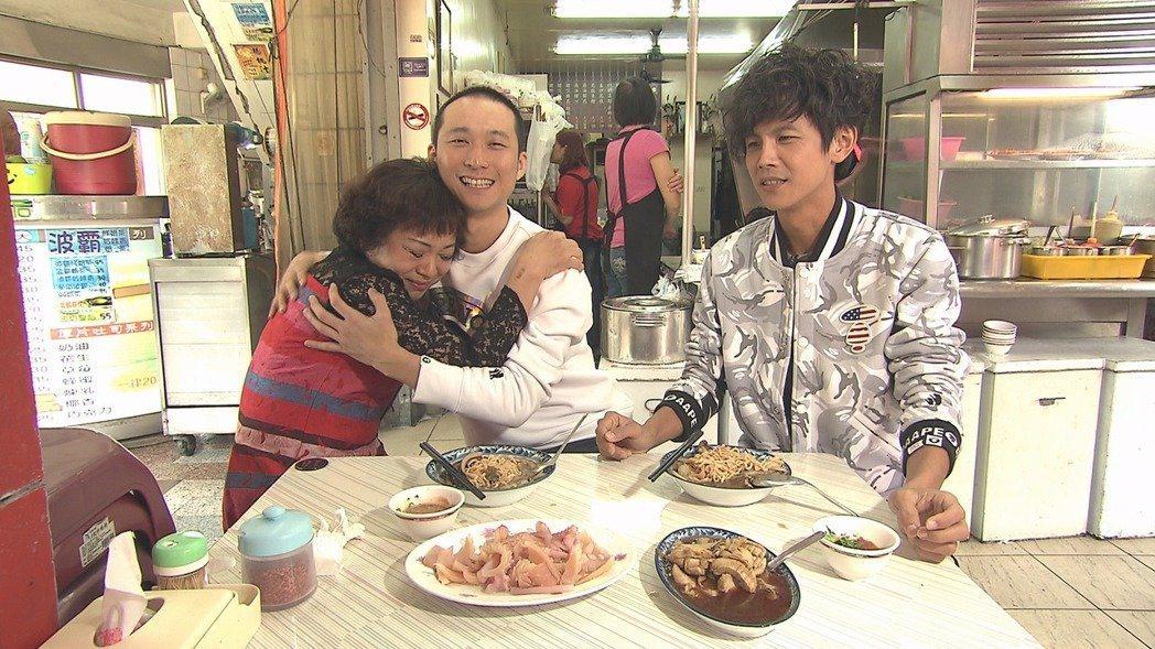 浩子(中)在出國前錄最後一集「食尚玩家」時,阿翔媽(左)特地來探班,兩人現場相擁