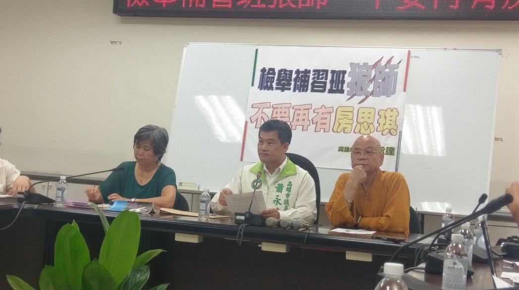 高雄市議員蕭永達今天公布狼師姓名,呼籲該名狼師負起社會責任。記者蔡孟妤/攝影