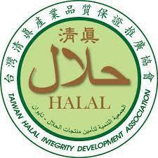 由「台灣清真產業品質保證推廣協會」辦理發證的台灣食用品「清真(Halal)認證」...