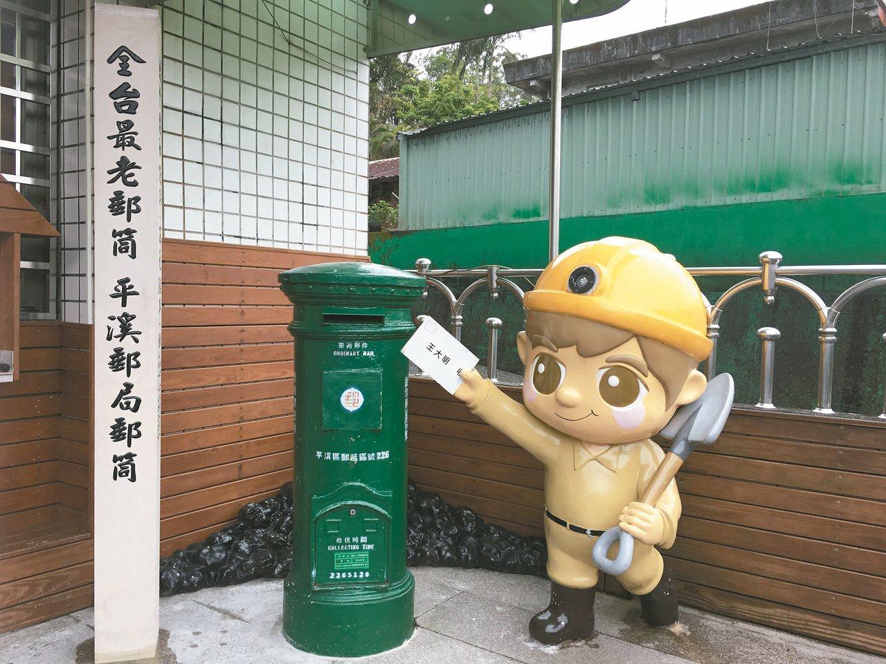 平溪郵局郵筒