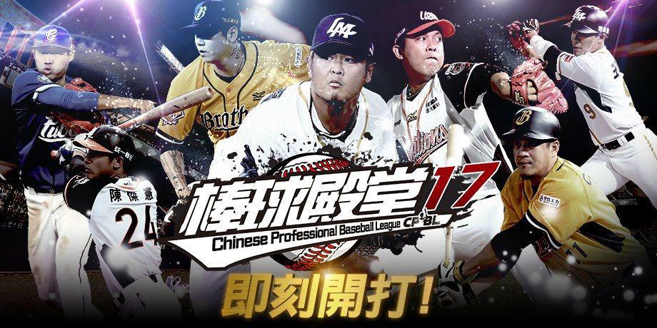 台灣唯一超擬真的棒球手遊《棒球殿堂2017》宣布上市。 圖/網石棒辣椒提供(下同...