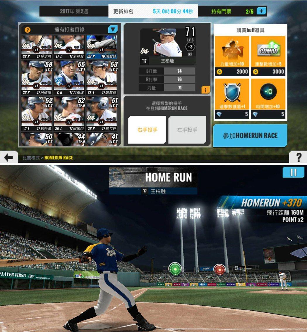 全面升級的「HOMERUN RACE」將提供更多元的遊戲體驗。