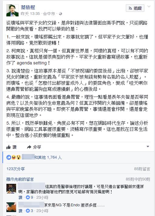 圖片截自蔡依橙臉書
