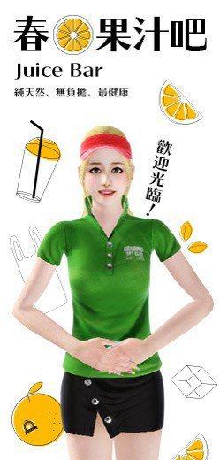 《Mstar》推出「春日果汁吧」活動,玩家領果汁換好禮!