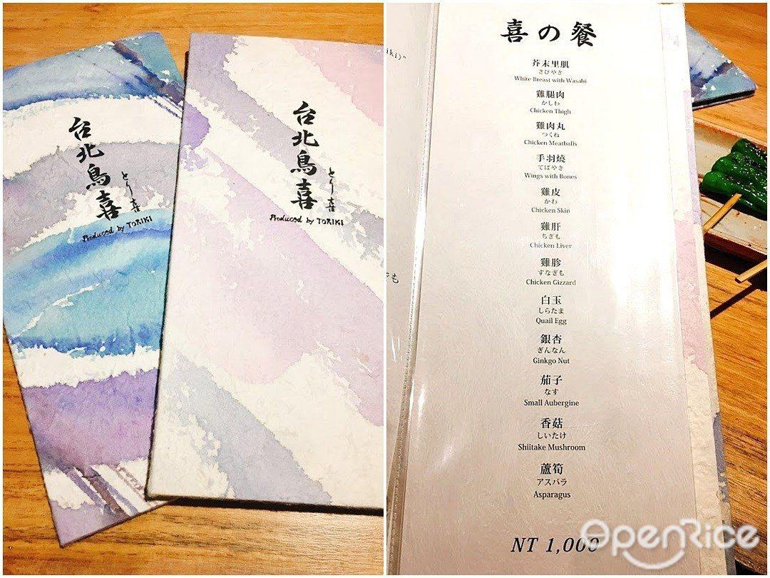 ▲台北鳥喜菜單以精美日本和紙呈現,除單點外也有套餐可供選擇。
