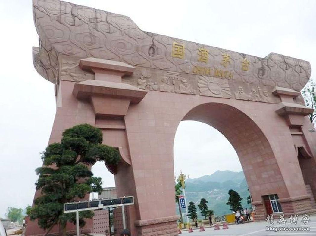 貴州茅台酒廠的大門,另具特色。 (取自網路)