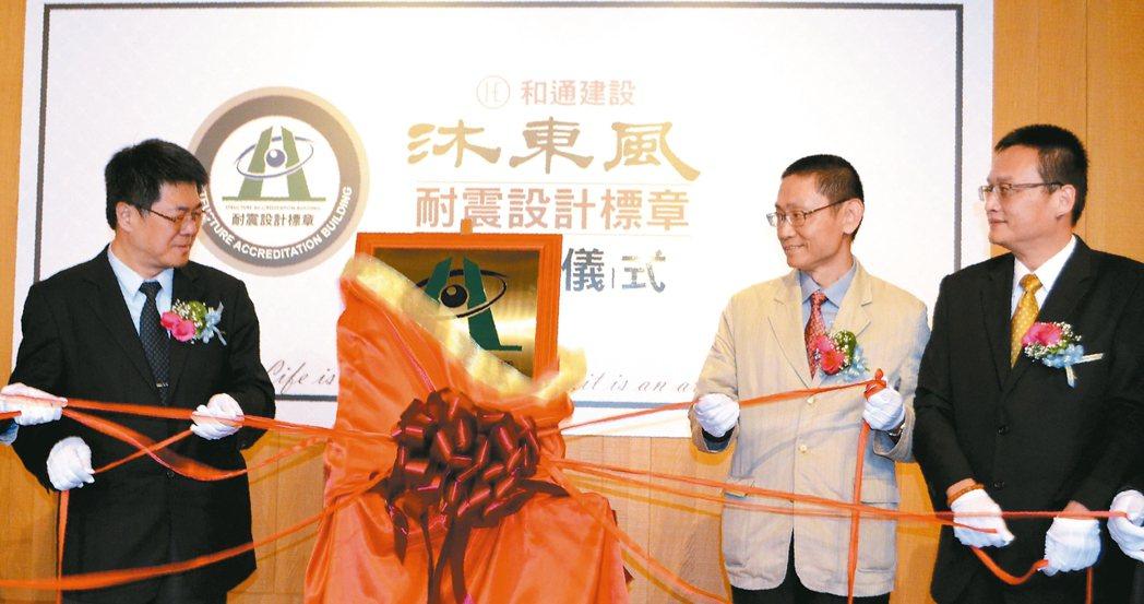 沐東風耐震設計標章由楊欽富(左)、劉建東(右一)揭幕。 陳慧明/攝影