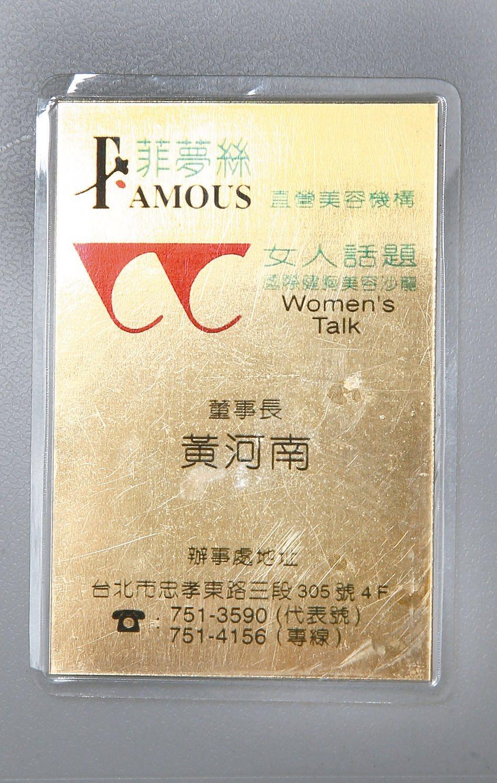 朱守谷收藏的黃金名片。 記者蘇健忠/攝影