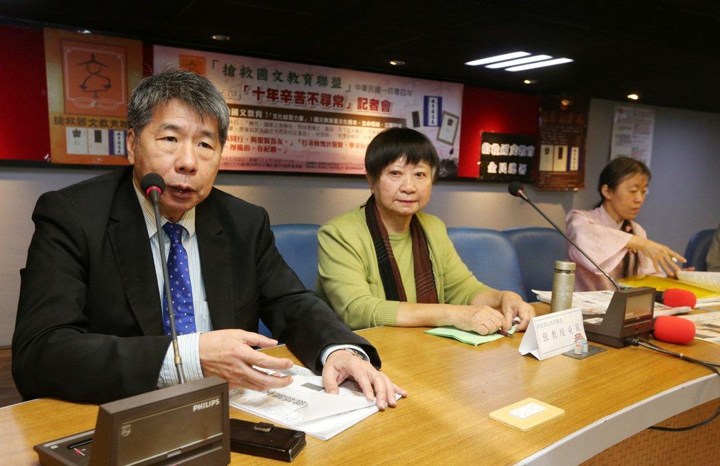 搶救國文教育聯盟過去曾舉行記者會,提出恢復高中「中國文化基本教材」必修 、古文比例百分之六十五等訴求。 圖/聯合報系資料照