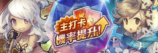 酒館增設新5★英雄限定卡包,玩家抽中指定英雄的機率將大為提升!