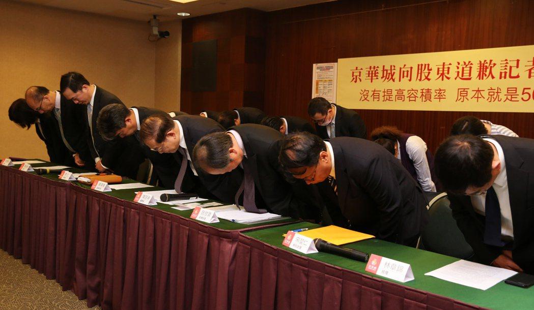 陳玉坤在會中率一級主管向股東鞠躬道歉。記者徐兆玄/攝影