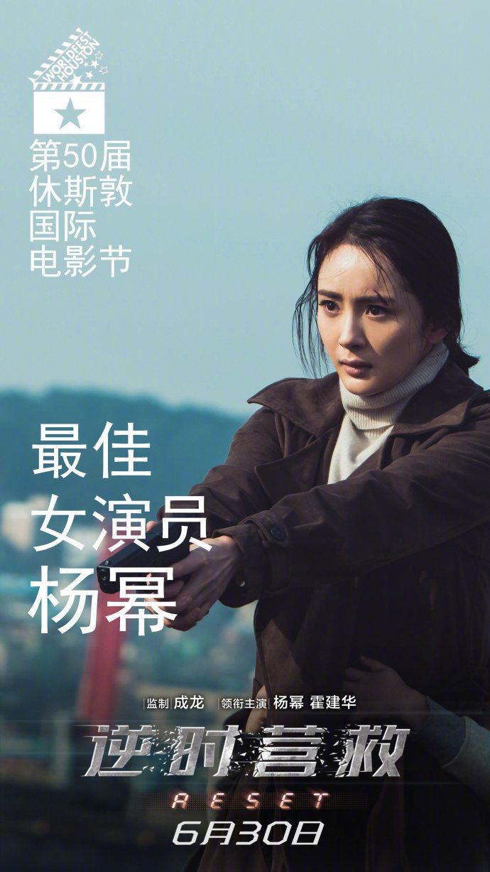 楊冪因「逆時營救」獲波士頓國際電影節影后。圖/取自微博