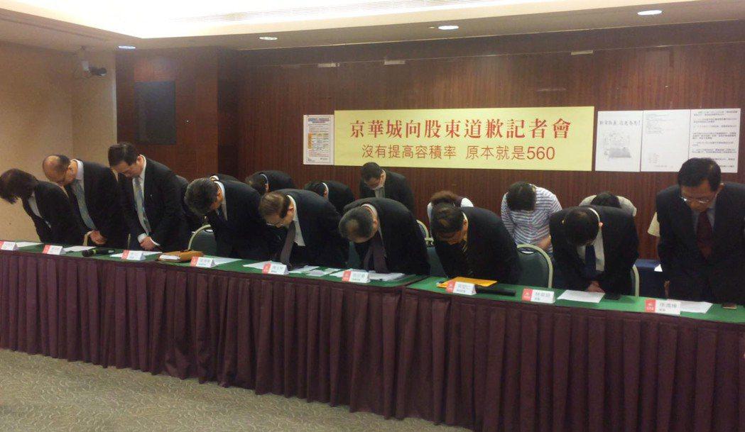 京華城董事長陳玉坤(圖前左五)率一級主管向股東鞠躬致歉。圖/京華城提供