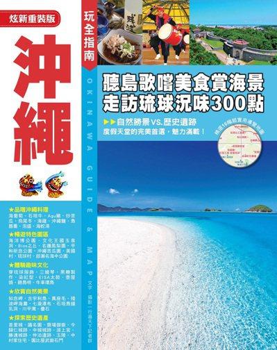 沖繩玩全指南17-18