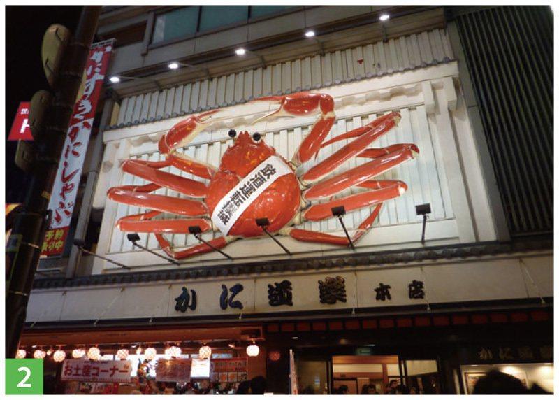 頓堀的標誌之一──螃蟹餐廳招牌。
