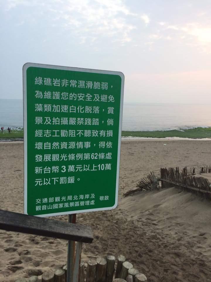 石門老梅綠石槽當地的告示牌提醒遊客勿踐踏。圖/摘自老梅綠石槽保育臉書
