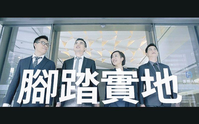 富邦人壽首度啟用四名現役年輕優秀業務主管擔任主角拍攝微電影。 富邦人壽/提供