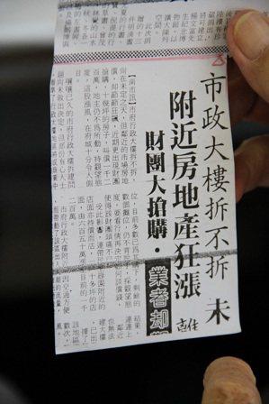 劉阿蘇先生珍藏多年的剪報。