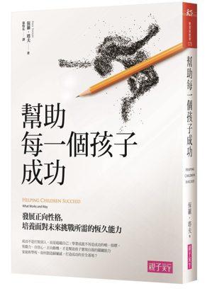 書名:《幫助每一個孩子成功:發展正向性格,培養面對未來挑戰所需的恆久能力》電子書...