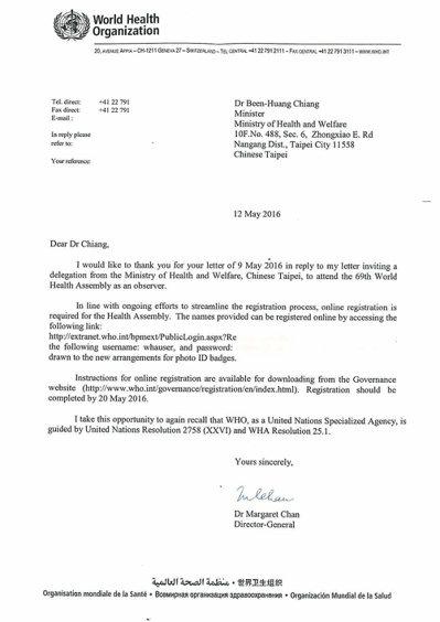 2016年世界衛生大會(WHA)邀請函在截止報名當天才寄到台灣,卻未附上網路報名...