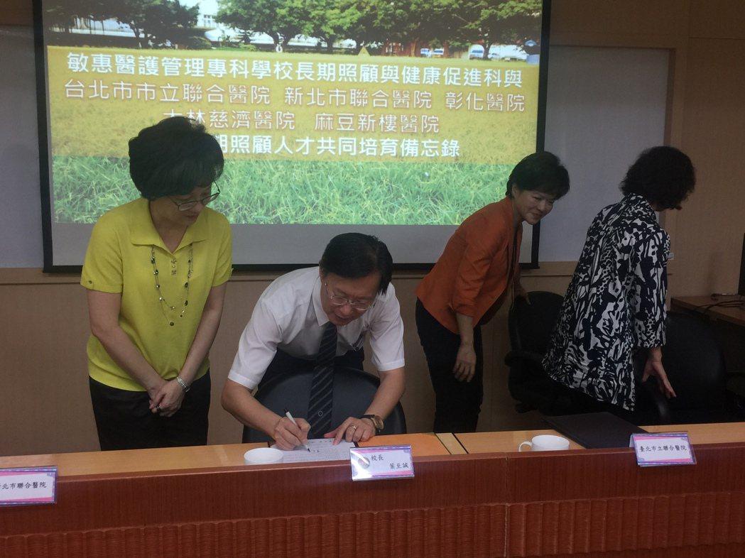 配合長照2.0,敏惠醫專成立長照科,並與5家醫院簽約培養人才。記者吳政修/攝影