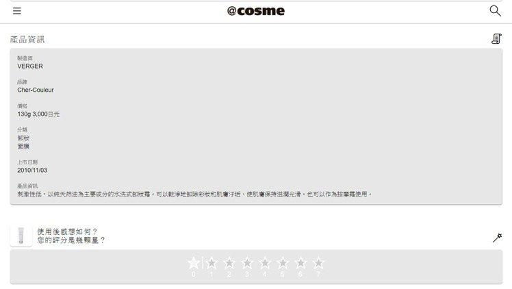 台灣版網站提供包括日幣售價等產品資訊。圖/翻攝自@cosme台灣官網