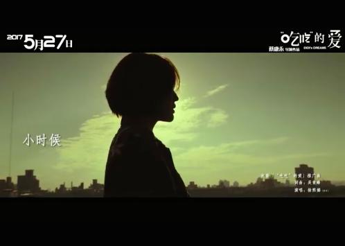 小S為電影「吃吃的愛」獻唱「小時候」,青峰獻給父親的歌成閨密歌。圖/摘自微博