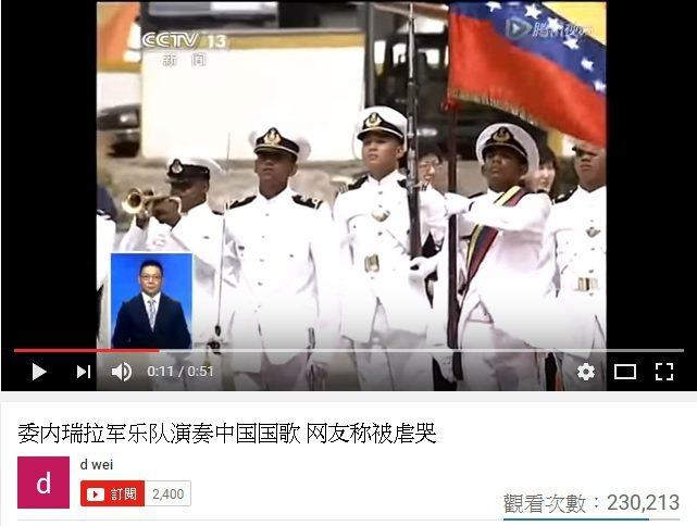 2014年7月習近平訪問委內瑞拉時,委國軍樂隊吹得荒腔走板。 (取自網路)
