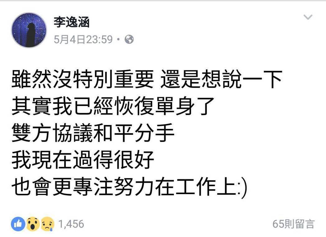 李逸涵4在臉書表示已恢復單身。 圖/擷自李逸涵臉書