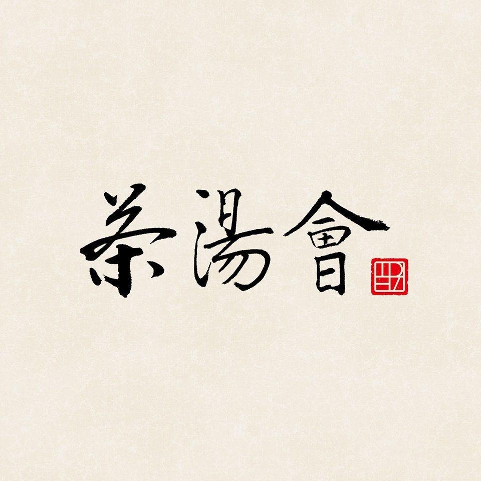 圖片來源/茶湯會臉書
